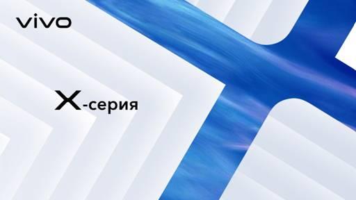Смартфоны серии X50 с профессиональной стабилизацией будут официально представлены в России 16 июля в 16:00!