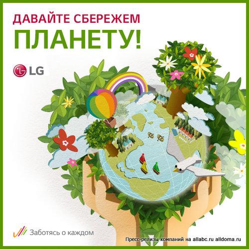"""LG отмечает Всемирный день охраны окружающей среды """"Потребление с умом"""" и предлагает потребителям присоединиться ко Всемирному дню волонтеров в поддержку инициатив ООН и получить в награду продукты компании!"""
